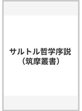 サルトル哲学序説(筑摩叢書)