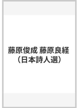 藤原俊成 藤原良経