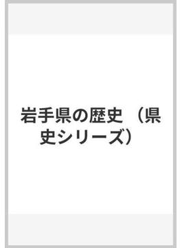 岩手県の歴史