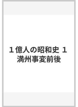 1億人の昭和史 1 満州事変前後