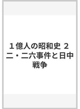 1億人の昭和史 2 二・二六事件と日中戦争