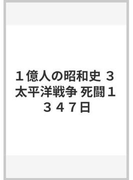 1億人の昭和史 3 太平洋戦争 死闘1347日