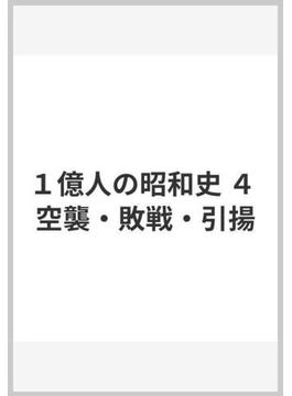 1億人の昭和史 4 空襲・敗戦・引揚