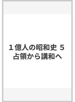 1億人の昭和史 5 占領から講和へ