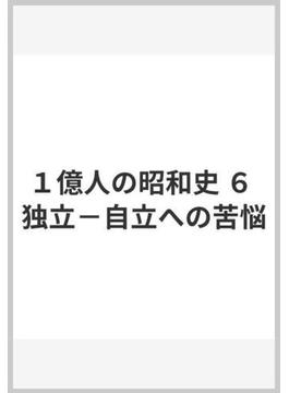 1億人の昭和史 6 独立‐自立への苦悩