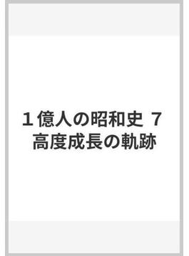 1億人の昭和史 7 高度成長の軌跡