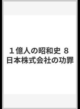 1億人の昭和史 8 日本株式会社の功罪