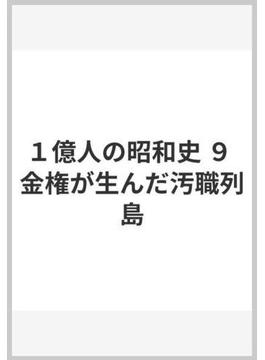 1億人の昭和史 9 金権が生んだ汚職列島