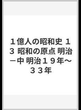 1億人の昭和史 13 昭和の原点 明治 中 明治19年〜33年