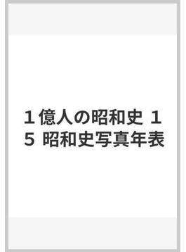 1億人の昭和史 15 昭和史写真年表
