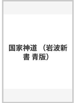 国家神道(岩波新書 青版)