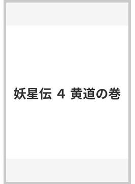 妖星伝 4 黄道の巻