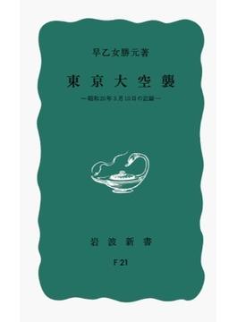 東京大空襲 昭和20年3月10日の記録(岩波新書 青版)