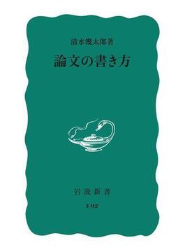 論文の書き方(岩波新書 青版)