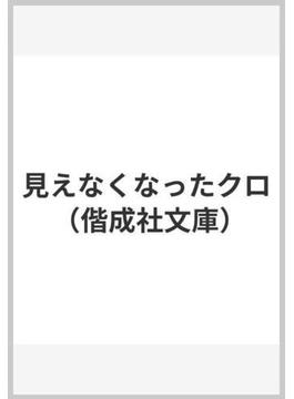 見えなくなったクロ(偕成社文庫)