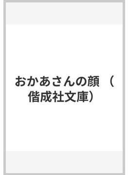 おかあさんの顔(偕成社文庫)