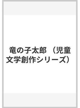 竜の子太郎