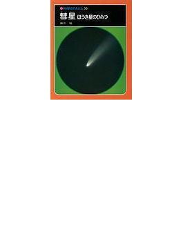 彗星 ほうき星のひみつ