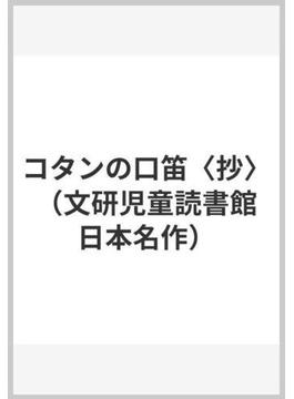 コタンの口笛(抄)