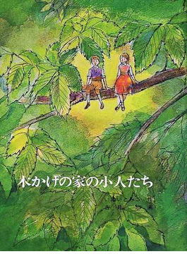 木かげの家の小人たち