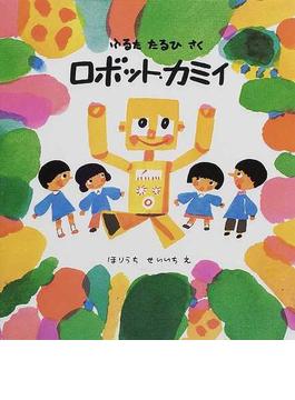 ロボット・カミイ