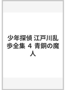 少年探偵 江戸川乱歩全集 4 青銅の魔人