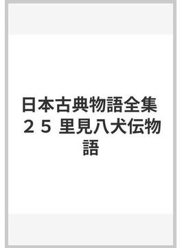 日本古典物語全集 25 里見八犬伝物語