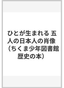 ひとが生まれる 五人の日本人の肖像