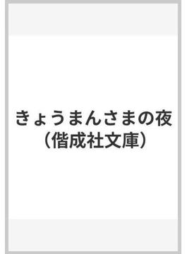 きょうまんさまの夜(偕成社文庫)