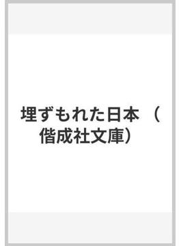 埋ずもれた日本(偕成社文庫)