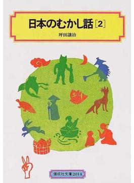 日本のむかし話 2(偕成社文庫)