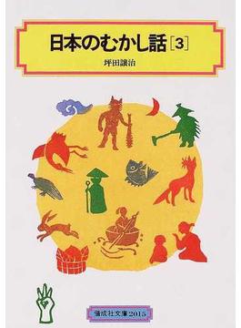 日本のむかし話 3(偕成社文庫)