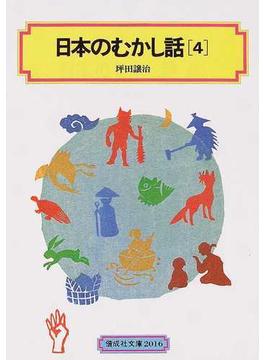 日本のむかし話 4(偕成社文庫)