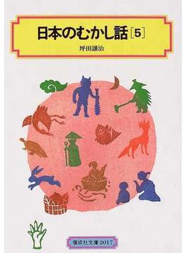 日本のむかし話 5(偕成社文庫)