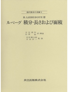 ルベーグ積分・長さおよび面積