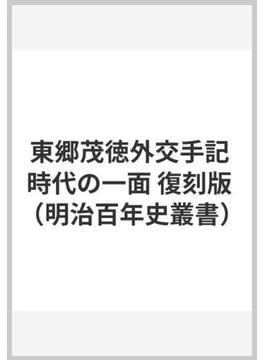 東郷茂徳外交手記 時代の一面 復刻版
