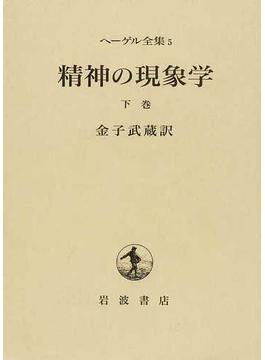 ヘーゲル全集 5 精神の現象学 下巻