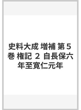 史料大成 増補 第5巻 権記 2 自長保六年至寛仁元年