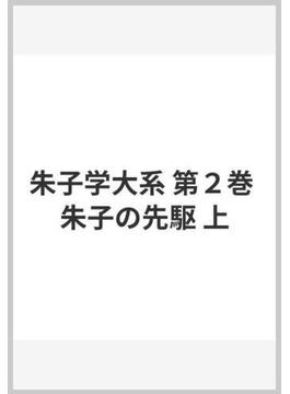 朱子学大系 第2巻 朱子の先駆 上