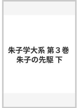 朱子学大系 第3巻 朱子の先駆 下