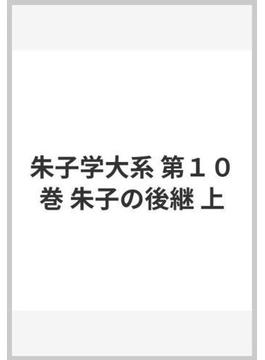 朱子学大系 第10巻 朱子の後継 上
