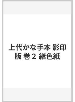 上代かな手本 影印版 巻2 継色紙