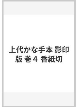 上代かな手本 影印版 巻4 香紙切