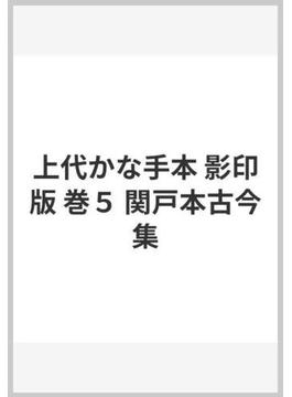 上代かな手本 影印版 巻5 関戸本古今集
