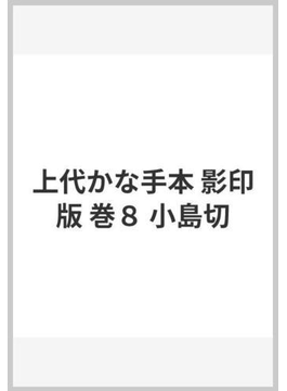 上代かな手本 影印版 巻8 小島切