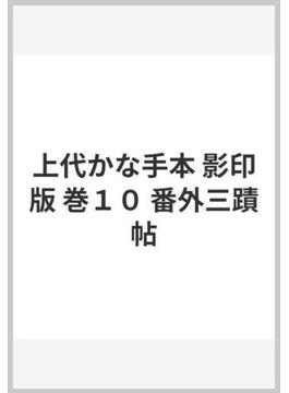 上代かな手本 影印版 巻10 番外三蹟帖