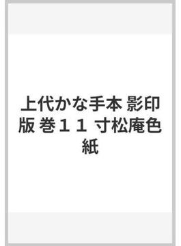 上代かな手本 影印版 巻11 寸松庵色紙