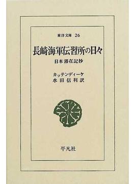 長崎海軍伝習所の日々(東洋文庫)