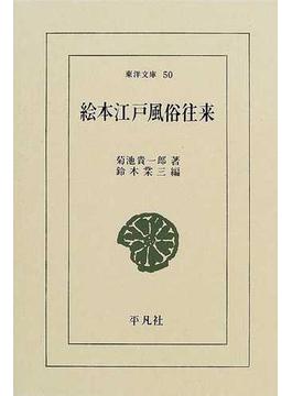 絵本江戸風俗往来(東洋文庫)