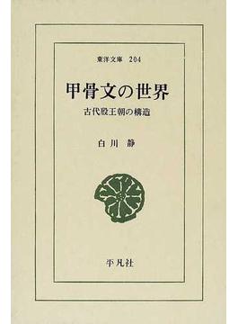 甲骨文の世界 古代殷王朝の構造(東洋文庫)